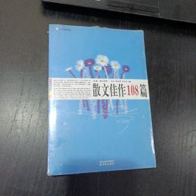 散文佳作108篇(平装,未翻阅)