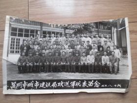 73年。。。。昆明市城市建设局欢送军代表留念.....................大幅