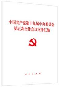 正版新书现货 中国共产党第十九届中央委员会第五次全体会议文件汇编 2020年十九届五中全会文件汇编