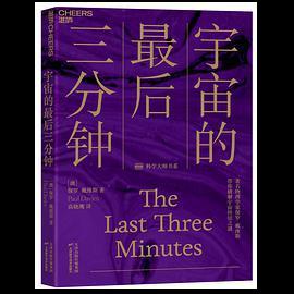 宇宙的最后三分钟:著名物理学家 保罗·戴维斯 经典之作 带你破解宇宙终结之谜