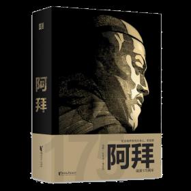 阿拜(哈萨克诗圣!哈萨克民族书面文学的奠基者!经典传世作品全球十种语言共同出版!)
