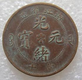 浙江单火焰水龙十文铜元