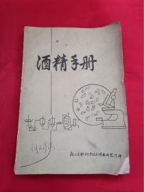酒精手册(16开)