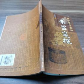 中华斗蟋南盆窥探 上海科技 李世均 正版1版1印