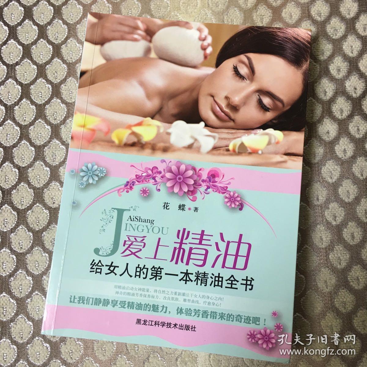 爱上精油:给女人的第一本精油全书