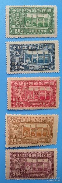 (TA16)民国纪台3 国民政府还都纪念台湾贴用邮票