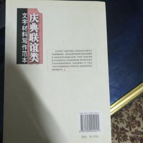 文字材料写作范本_庆典联谊类