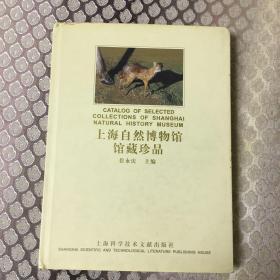 上海自然博物馆馆藏珍品