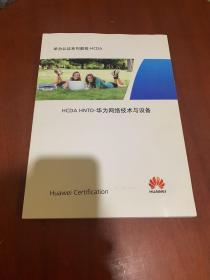 HCDA HNTD-华为网络技术与设备