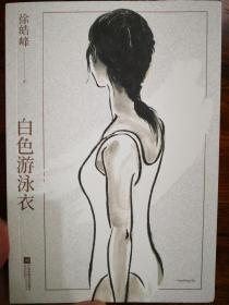 白色游泳衣 徐皓峰签名