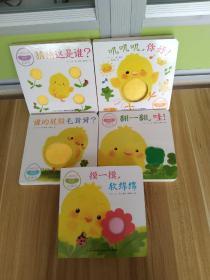 小鸡球球触感玩具书成套5册