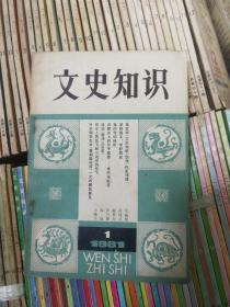 文史知识(1981年创刊号~1998年),差85年第11期、88年第8期、89年全年、90年4、9、12期