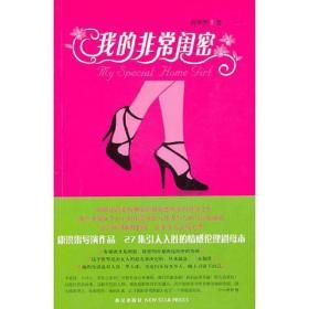 【欢迎下单~】我的非常闺密(康洪雷执导热播电视剧原著小说 描述