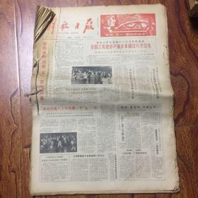 解放日报(1980年5月1日至5月31日合订本原版报纸)铁托逝世、刘少奇追悼会等内容