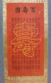 四川名家唐老 旧书法 篆书百寿图 手绘原稿真迹