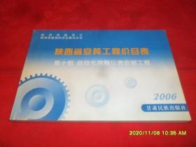陕西省安装工程价目表 第十册 自动化控制仪表安装工程