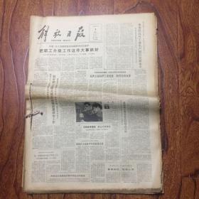 解放日报(1980年6月4日至6月30日合订本原版报纸)庆祝发射运载火箭成功等内容,缺6月5日、6日