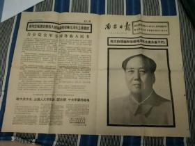 老报纸:南昌日报1976年9月10日〔四版纪念毛泽东逝世内容〕