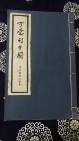 可爱的中国1954宣纸线装1册全【方志敏手迹影印本】人民文学出版社,旧币9000 元~1954一版一印~5000册~