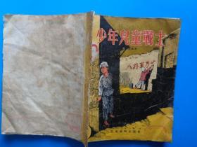 1955年1版1印《少年儿童战士》