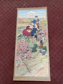 同耕共读 刘嵩柏作 2开年画宣传画 1964年一版一印内蒙古人民出版社 绝对孤品发行量稀少