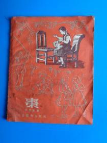 1956年1版1印《枣》【稀缺本】