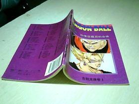 七龙珠:《魔人布欧和他的伙伴(1-5)+告别龙珠卷(1-3)》8本合售