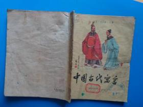1957年1版9印《中国古代寓言》