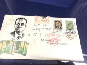 韬奋诞辰九十周年纪念封 实寄封 收件人王启东 带挂号标签