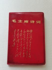 毛主席诗词,北京, 人民文学出版社 保真包老