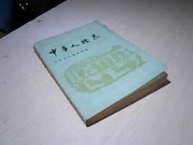 中华人物志