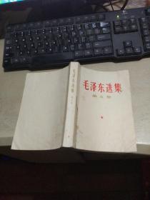 毛泽东选集 第五卷(封面左侧有条纵向撕裂痕迹   平装32开   1977年4月1版1印   有描述有清晰书影供参考)