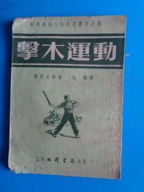 1953年初版《击木运动》