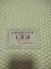 芜湖老纸头共十件