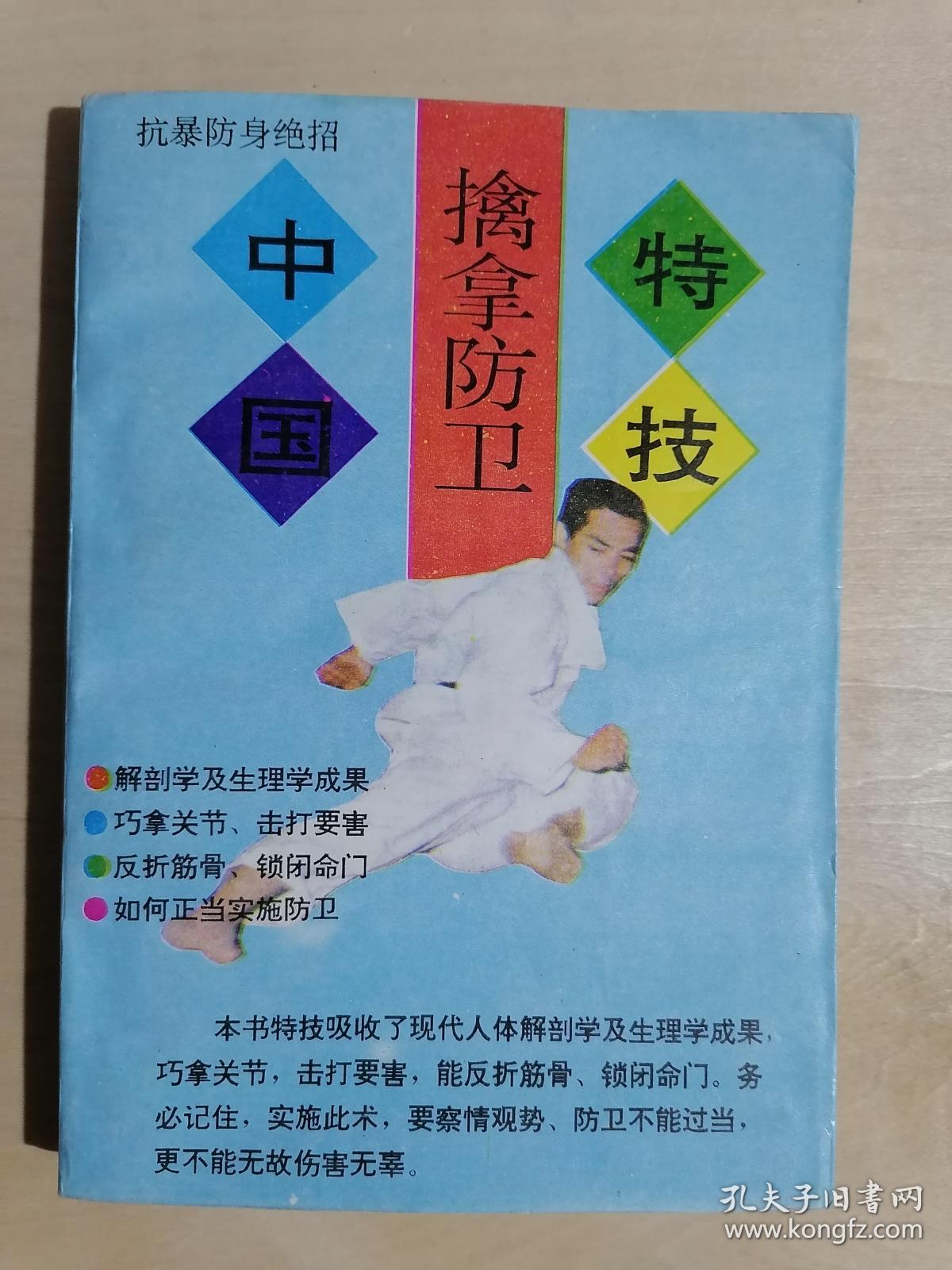 《中国擒拿防卫特技》(32开平装)九品