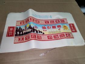 商标包装纸类-----早期,江西省万载县芳林花炮厂,全红快引鞭炮商标10页。