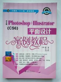 中文版Photoshop+Illustrator平面设计案例教程(CS6)