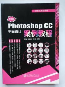 中文版Photoshop CC  平面设计案例教程