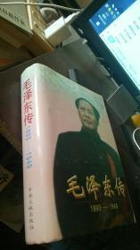 毛泽东传1893 -1949