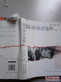 陈寅恪诗笺释(下)