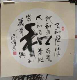 """武中奇弟子""""杨志伟""""精品书法作品  之三《和》"""