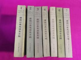建国以来毛泽东文稿 (1-7卷)   7册合售