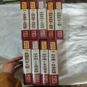文史资料精华丛书(全十卷) 少第3卷 存9册