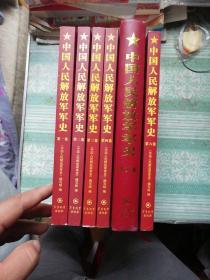 中国人民解放军军史 (全六卷)  1一6卷      其中第五卷为精装本