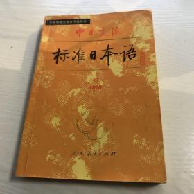 中日交流标准日本语(上)