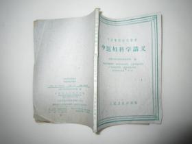 中医学院试用教材:中医妇科学讲义