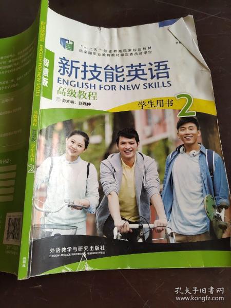 """新技能英语高级教程(学生用书2 智慧版 附光盘)/""""十二五""""职业教育国家规划教材"""