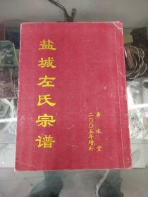 茉莉家谱:盐城左氏宗谱务本堂