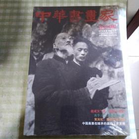《中华书画家》2012年 第1期