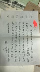 美院教授---顾生岳 信札一页 同一上款
